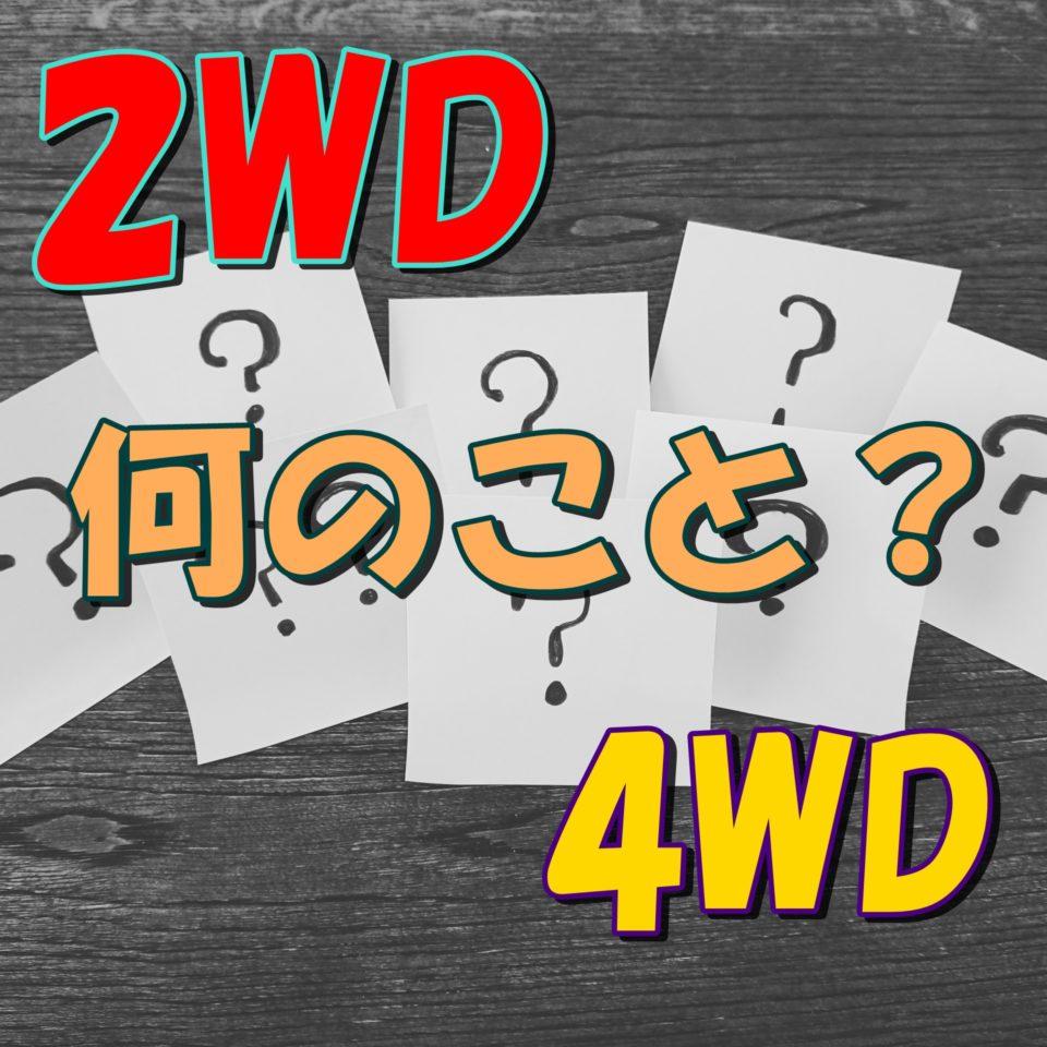 新型スペーシアギアの2WDと4WDの違いは?切り替えや見分け方を徹底解説!