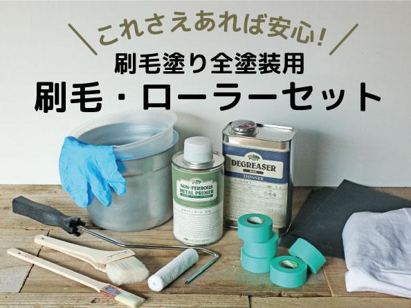 新型スペーシアギアの塗装方法・費用はいくら?自分でdiyすると安上がり?