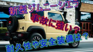 新型ジムニーシエラ 車外、車内、荷室(トランク)、タイヤのサイズは?
