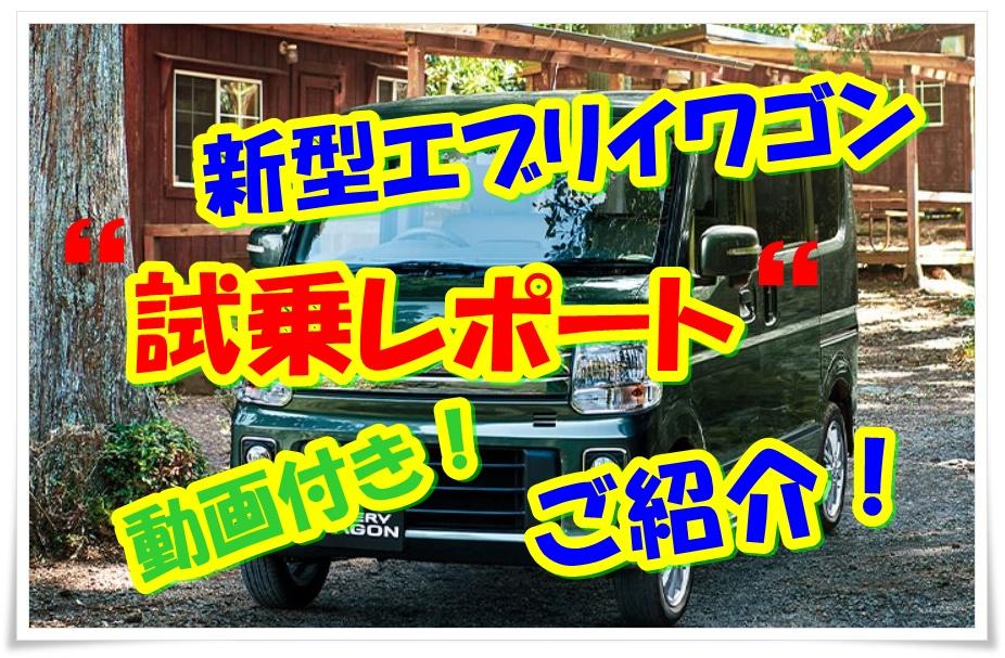 新型エブリイワゴンの試乗記・試乗レポートまとめ!動画付きで分かりやすく紹介!