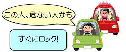 煽り運転で逮捕者続出! その対策は? ドライブレコーダーは付けてる?