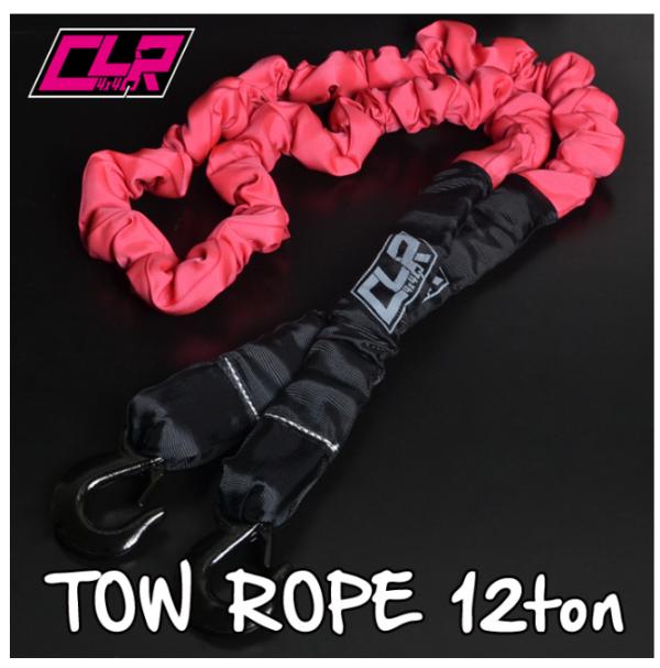 牽引ロープの画像です