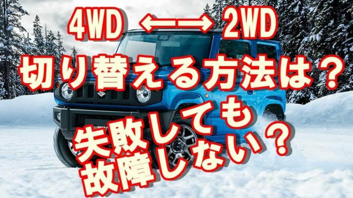 ジムニーの2WDと4WDの切り替え方。故障の対処法も。