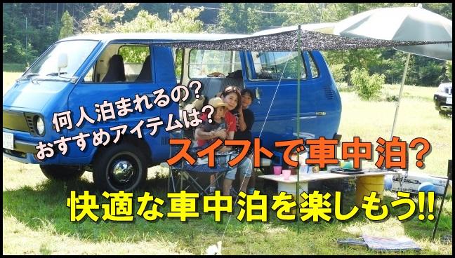 新型スイフトで車中泊キャンプはできる?車中泊に必要なおすすめ便利グッズも紹介