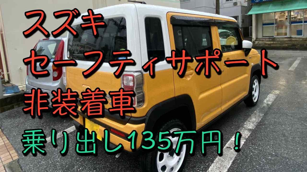 新型ハスラーを買うならセーフティサポート非装着車!無くなる装備をリストアップ!乗り出し135万円!