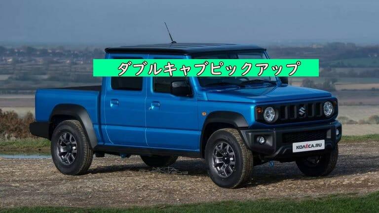 スズキのクロカンモデル ジムニーシエラ(インド名ジプシー)は、5ドアモデルの販売が日本で行われるか?3ドア➡5ドアでの特徴を予見!