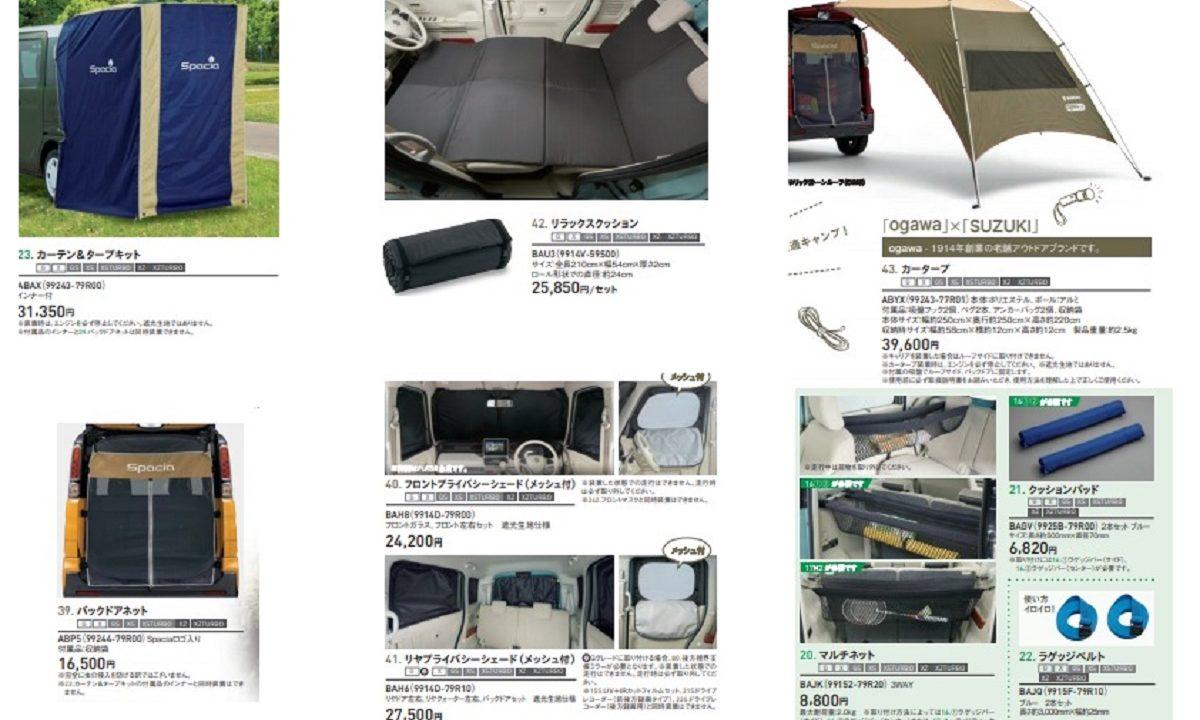 スズキスペーシアギアとダイハツウェイクを車中泊目線で比較検証!